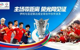 6.28-7.4体育营销Top10 伊利成亚足联全球合作伙伴 腾讯音乐携手NBA中国