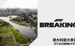 2021 F1澳大利亚大奖赛取消,备选方案将在几周内公布