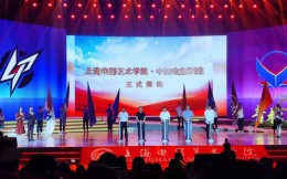 电竞专业学费3万!上海电影艺术学院·中国电竞学院正式成立