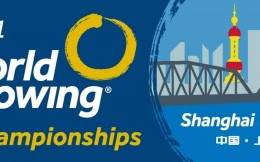 2021上海世界赛艇锦标赛官宣取消,原定10月中下旬举行