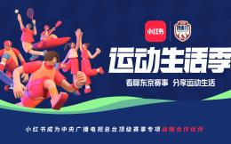 体育产业早餐7.13 小红书与央视及中国女足达成合作,东奥门票收入将减少50亿元