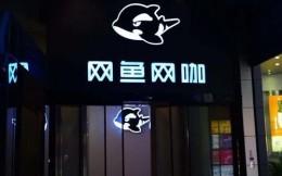 网鱼网咖联手英伟达,计划年内开出30家电竞酒店
