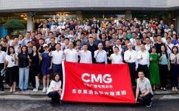 中央广播电视总台举行东京奥运会前方报道团出发仪式
