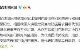 北京国安亚冠代表团发现阳性人员,回国前已就地隔离