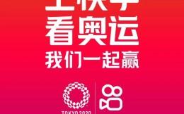 """快手开启""""奥运短视频时代""""赛事+内容+玩法全景呈现东京奥运"""