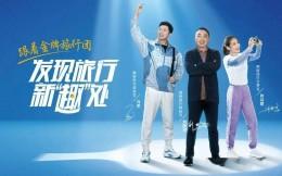 7.12-7.17体育营销Top10|刘国梁、马龙、刘诗雯代言携程 小红书、人人车赞助女足