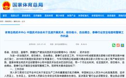 彻查!体育总局武术中心、中国武协开展行业安全检查和整顿工作