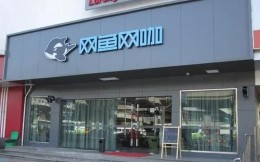 网鱼网咖联手英伟达!今年要在上海开30家电竞酒店