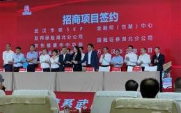 亚足联中国商务总部将落户武汉市武昌区