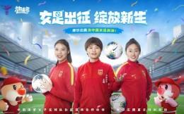 摩尔庄园手游成为中国国家女子足球队社区游戏合作伙伴