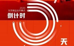 东京奥运会开幕在即,中国移动咪咕多元自制打造体育饕餮盛宴