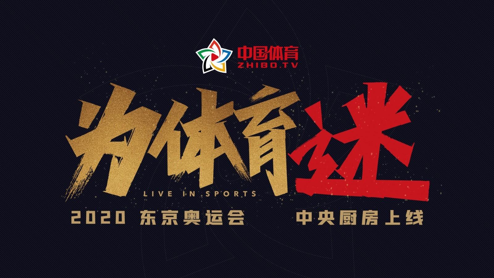"""""""中国体育""""zhibo.tv中央厨房开业 体育迷 """"掌勺""""东京奥运大餐"""