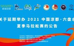 官宣!贵州六盘水马拉松延期举办,原定8月1日开跑
