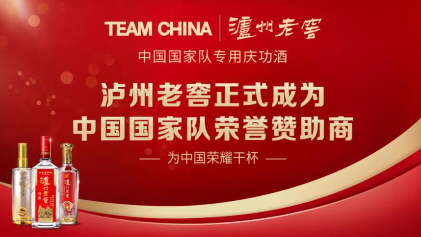 携手TEAM CHINA中国国家队,泸州老窖为中国荣耀干杯