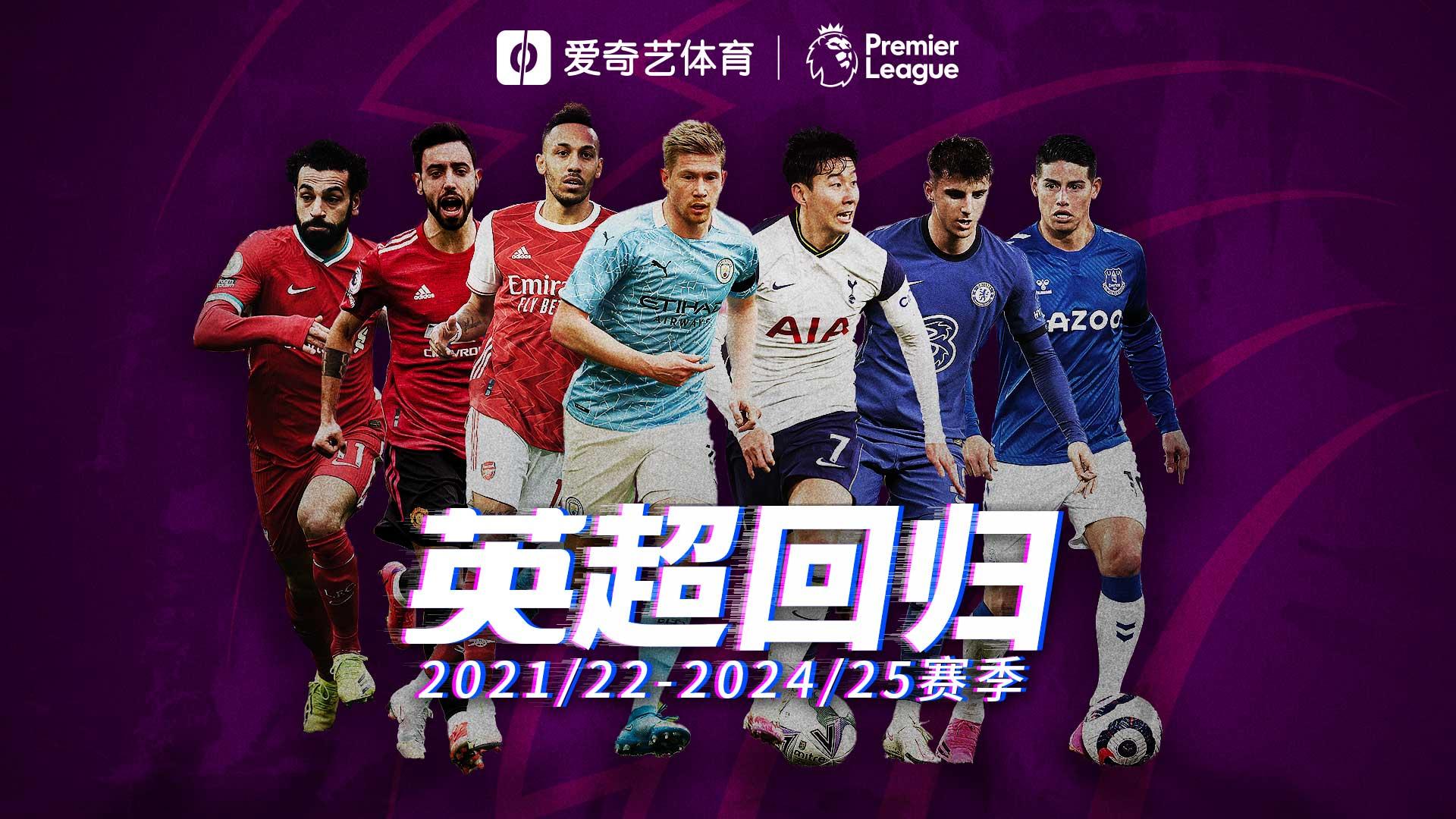 英超回归!爱奇艺体育成为2021-25赛季英超独家新媒体转播平台