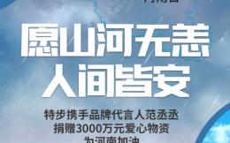 特步携手品牌代言人范丞丞捐赠3000万元爱心物资