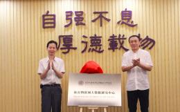 清华无锡院体育物联网大数据研究中心揭牌