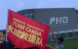 激流回旋运动员上阵!中国赛艇、皮划艇协会水域救援队驰援灾区