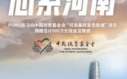 """PUMA彪马向""""河南暴雨紧急救援""""项目捐赠500万元现金及物资"""