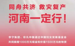 李宁集团、非凡中国向河南捐赠1000万元现金和价值1500万元物资