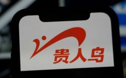 贵人鸟在上海成立贸易公司,注册资本5000万