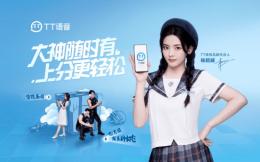 杨超越成为TT语音首位品牌代言人