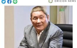 北野武差评东京奥运会开幕式:根本不需要导演