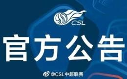 中超官方:受台风影响,第8轮苏州赛区比赛整体调整至8月15日进行