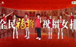 中国女排首战在即,陈忠和领衔群星现身燃情短片《福将》送祝福