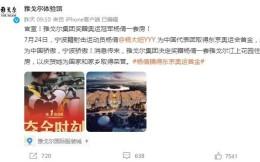 奥运首金得主杨倩获家乡房企奖励一套房子