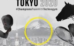 泰诺健Technogym,全面装备2020东京奥运会
