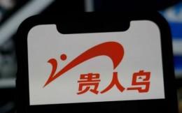贵人鸟法定代表人变更,林思萍接任