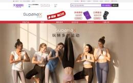 运动产业健康发展,品牌SUPAMAX携手天猫带来系列健身优品
