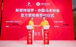 中国马术协会战略签约男装品牌斯密特保罗