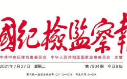 中纪委机关报评黑色星期一:胜负乃常事 从头再拼搏
