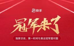 旗手赵帅做客《冠军来了》上快手看不一样的中国男子跆拳道第一人