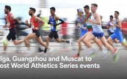 中国广州成功申办2023年世界田联接力赛