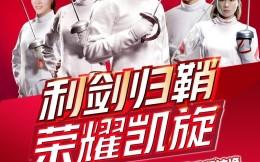 为国争光不负众望,中国击剑队平安凯旋!