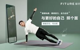 曝Fiture健身镜或将进军欧美市场