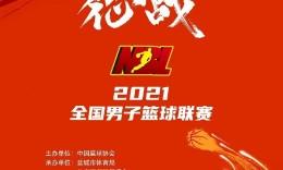中国篮协官方:因疫情形势严峻,自即日起暂停NBL联赛