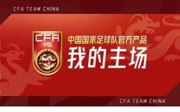 """""""我的主场""""正式上线!中国国家足球队入驻天猫商城"""