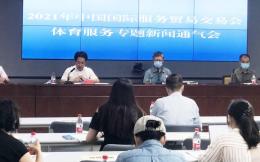 2021服貿會體育服務專題展新聞通氣會在京召開