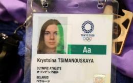 白俄羅斯奧運風波后續:女選手獲波蘭庇護,國際奧委會承諾嚴查此事