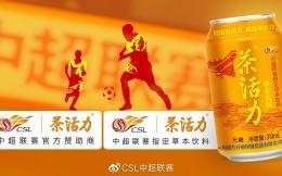茶活力成為中超聯賽官方贊助商及官方指定草本飲料
