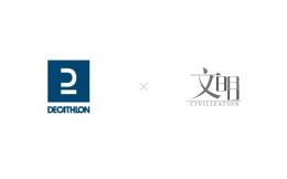 文明广告赢得迪卡侬中国年度广告代理业务