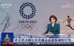 央视谴责短视频平台奥运侵权,警告要让侵权者付出沉重代价
