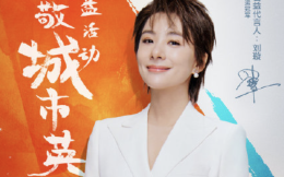 致敬城市英雄!奥运冠军刘璇成为UC公益代言人