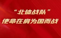 18金11银7铜!北京体育大学校友在东京奥运会连连奏凯