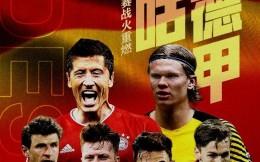 欧洲足球重燃!中国移动咪咕与德甲联赛达成官方合作关系