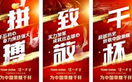 同頻共振助力中國國家隊 瀘州老窖為中國榮耀干杯